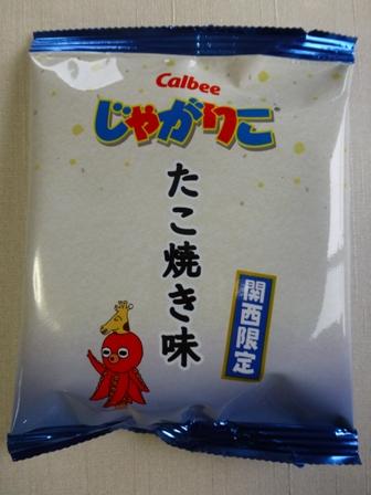 地域の味シリーズ大阪限定10