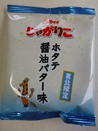 地域の味シリーズ大阪限定14