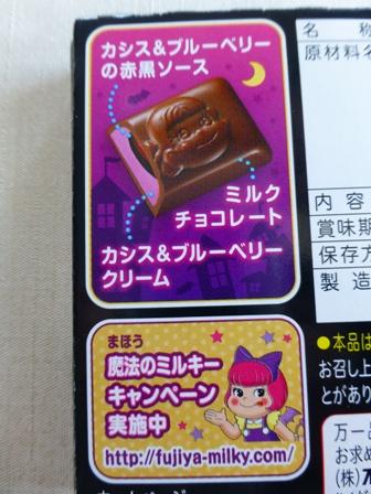 魔法のミルキーチョコレート5
