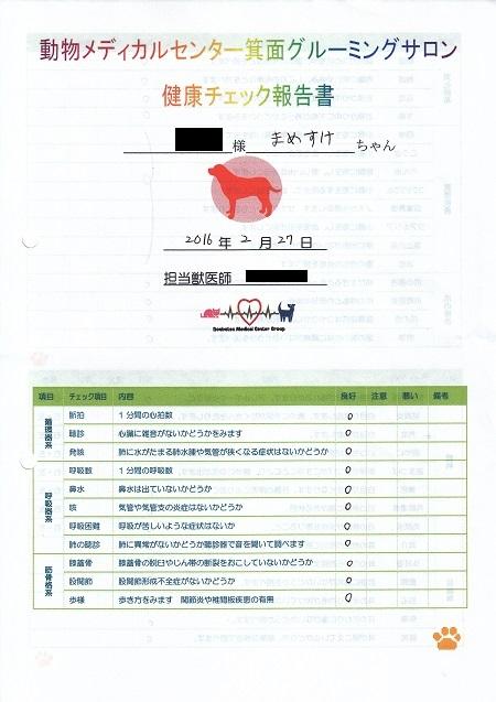 動物病院02272016ラーメン16
