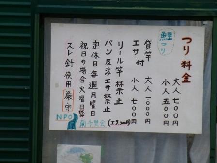 千里南公園46