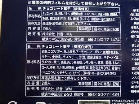 横浜元町霧笛楼5
