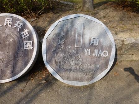 姫路太陽公園36