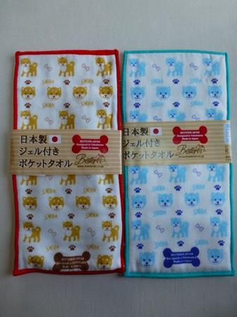 日本製ジェル付きポケットタオル5
