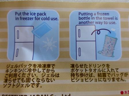 日本製ジェル付きポケットタオル10