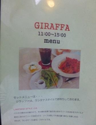 giraffa13.jpg