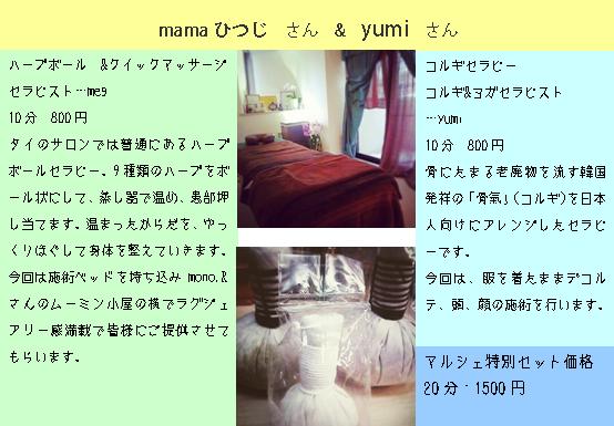 mamaひつじ