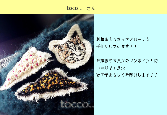 toco.png