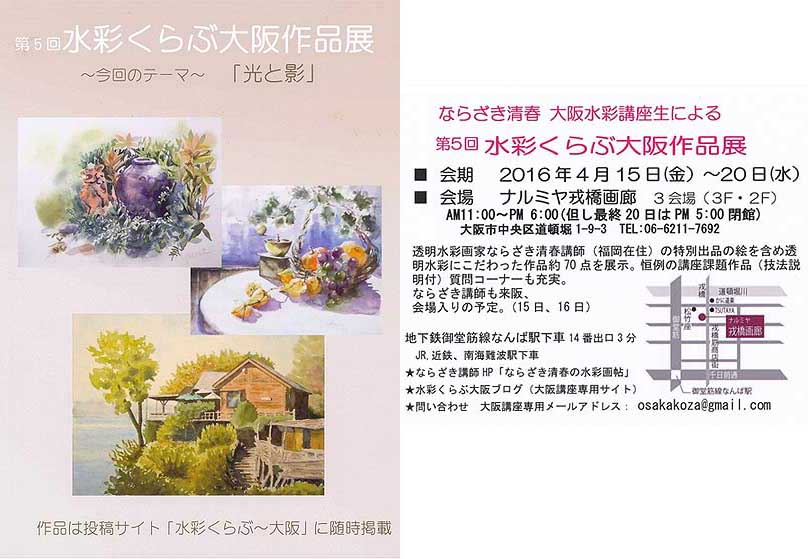 水彩くらぶ大阪作品展