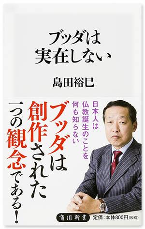 buddha_wa_jitsuzaishinai.jpg