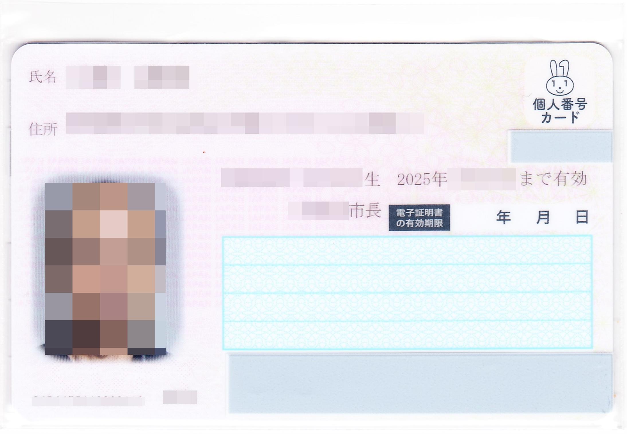 mynumbercard_facem.jpg