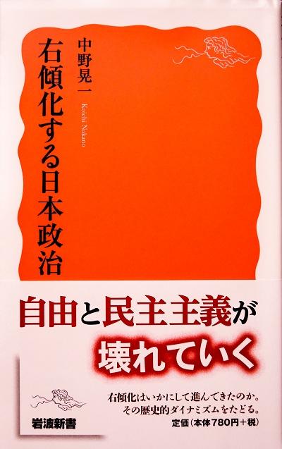 nakano_ukeikasurunihonseiji.jpg