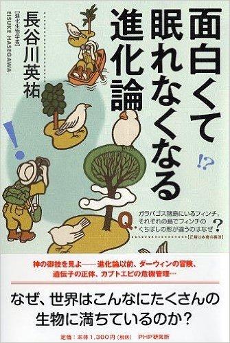 omoshirokute_shinkaron_cov.jpg