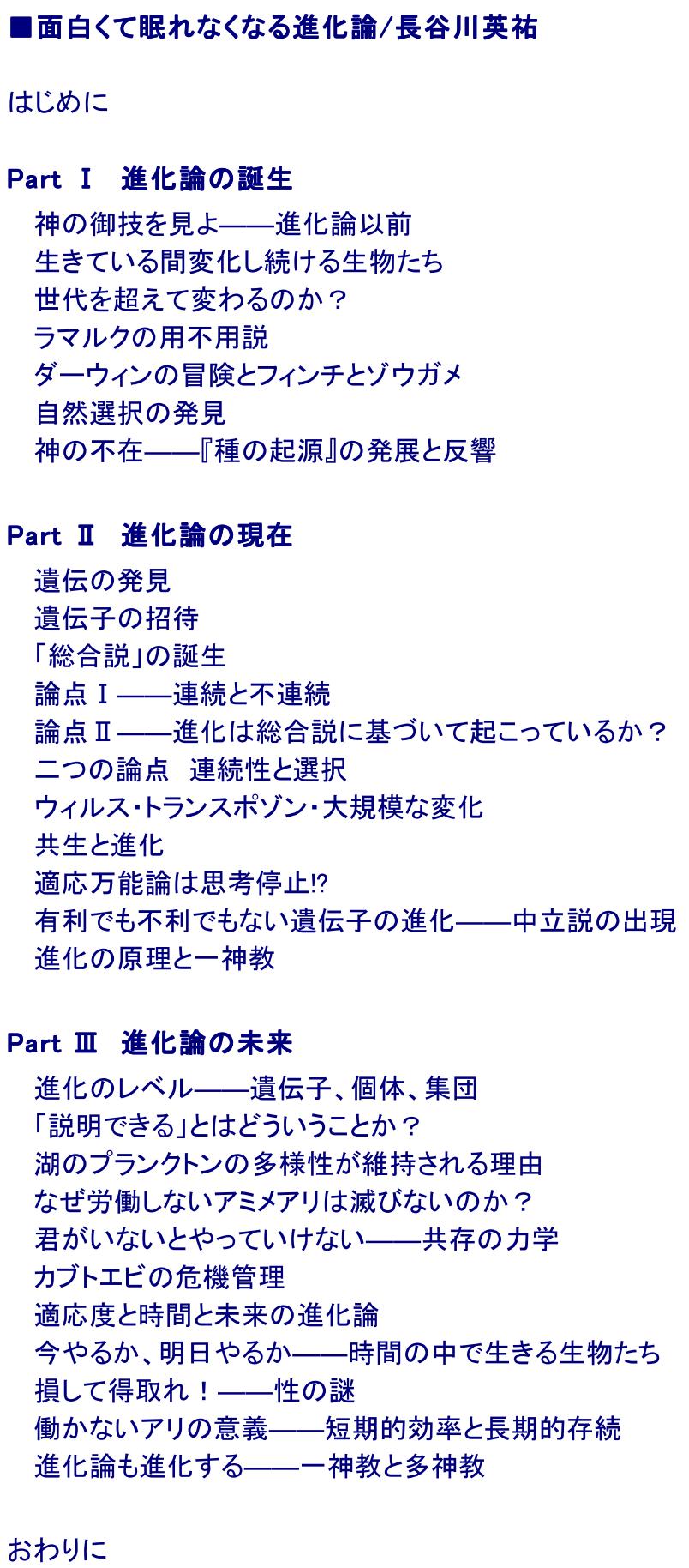 omoshirokute_shinkaron_ix.png