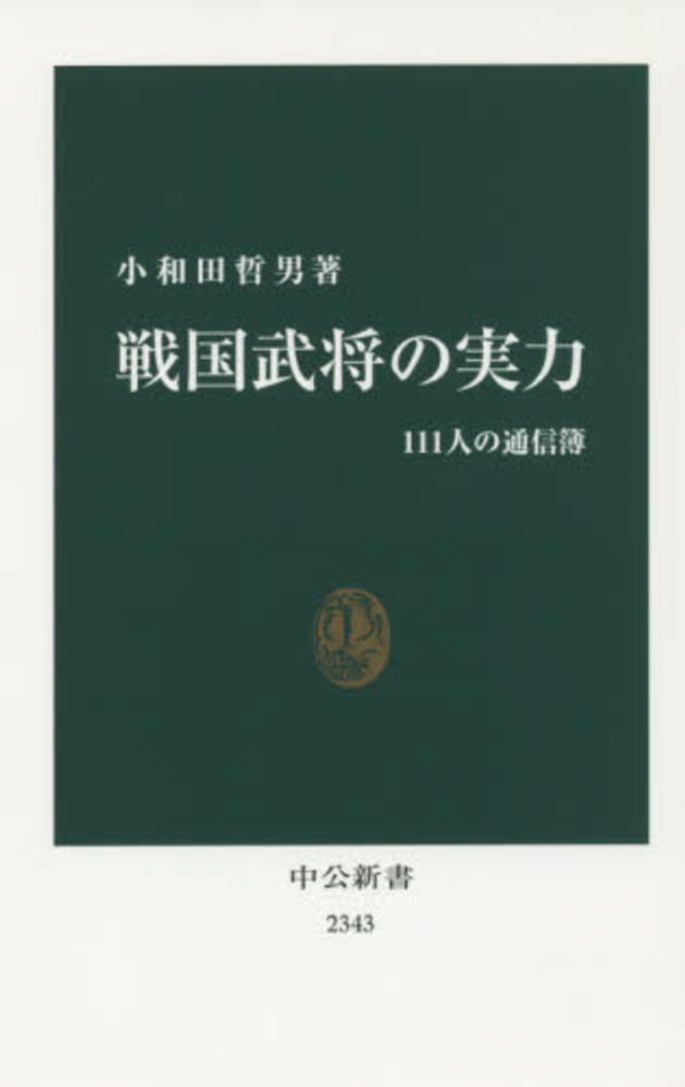 sengokubusho_no_jitsuryoku.jpg