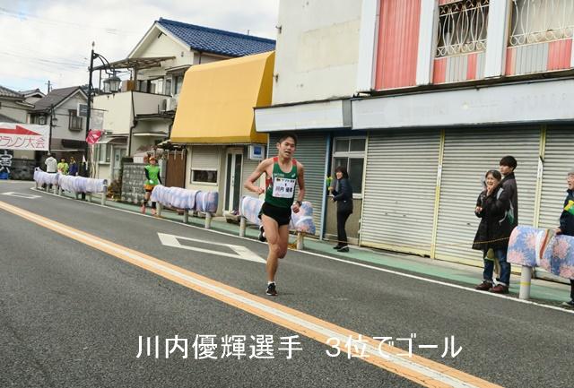 川内優輝選手