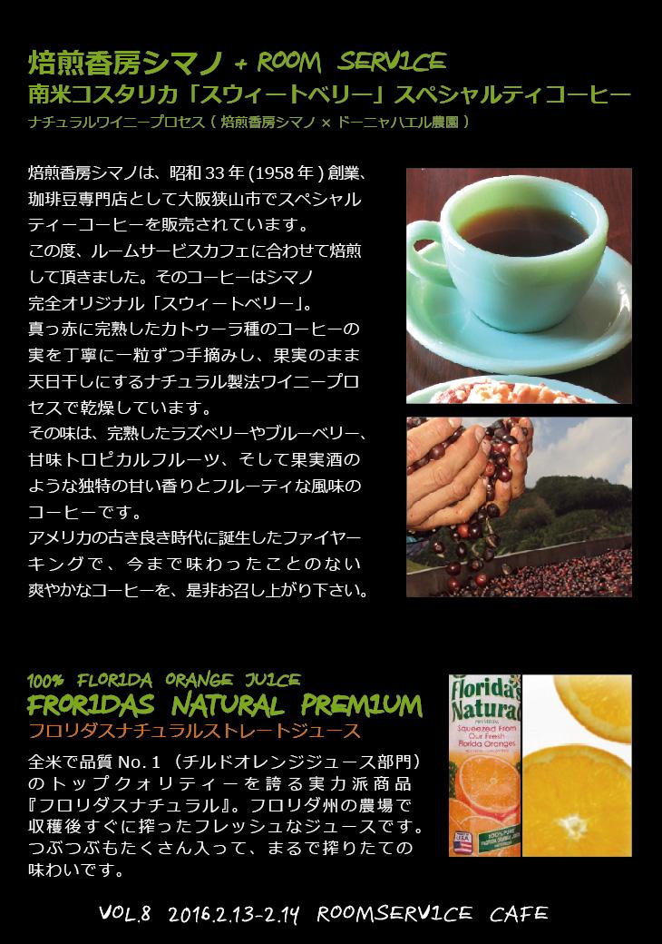 ルームサービスファイヤーキングカフェ 焙煎工房シマノコーヒー