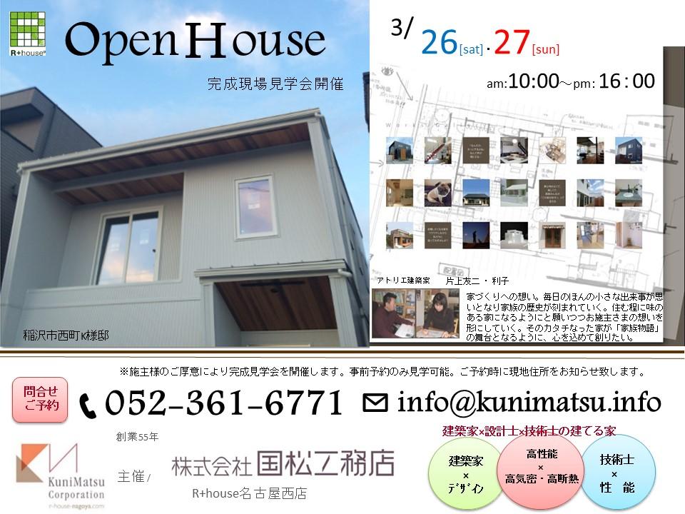 032627櫛田邸 P2010