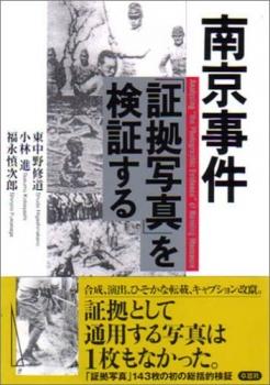 南京事件「証拠写真」を検証する 単行本51WHQF8P35L