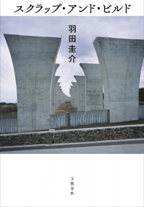 スクラップ・アンド・ビルド 単行本 羽田 圭介 (著)