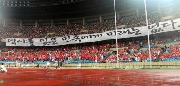 wst1601300018-p2_2013年の東アジア・カップでは「歴史を忘れた民族に未来はない」と書かれた横断幕が掲出された(山田喜貴撮影)