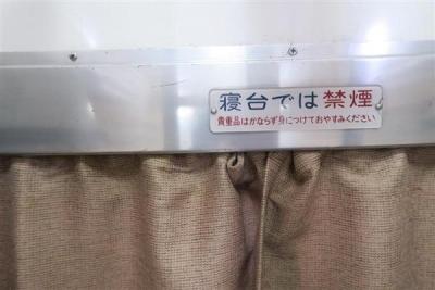 JR全国最後の急行列車「はまなす」寝台列車。かつて喫煙可能だったため、寝台では禁煙のサインが残っている=2月22日、札幌市手稲区の札幌運転所(杉浦美香撮影)-p12