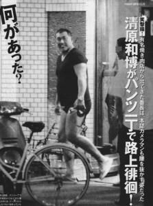 清原和博の奇行画像_清原が下着のパンツ一枚で町を徘徊