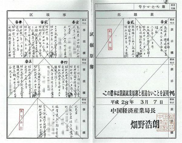 竹島(日本固有の領土)にリン鉱石試掘権、設定示す公文書 日本占有の根拠(2)plt1603250006-p2