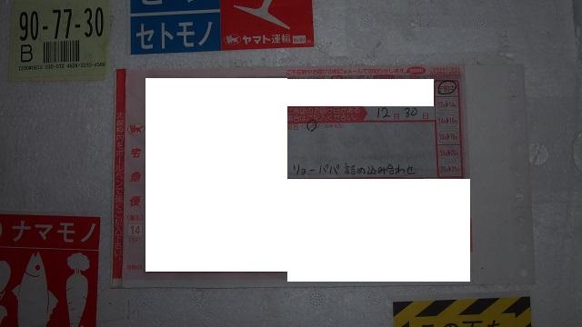 151230_2.jpg