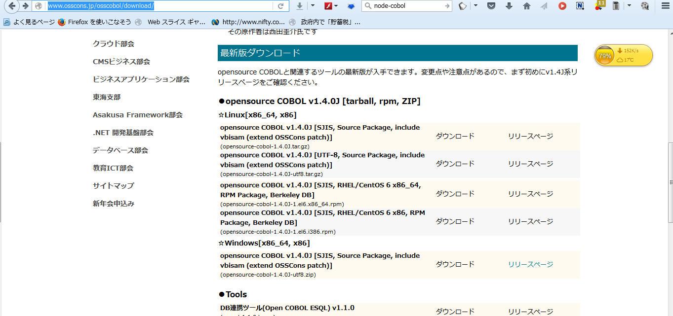 VisulStudioで、GnuCobol(OpenCobol)の