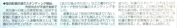 miyakomainichi2016 0223
