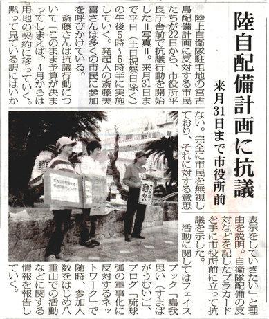 0223スタンディング宮古新報