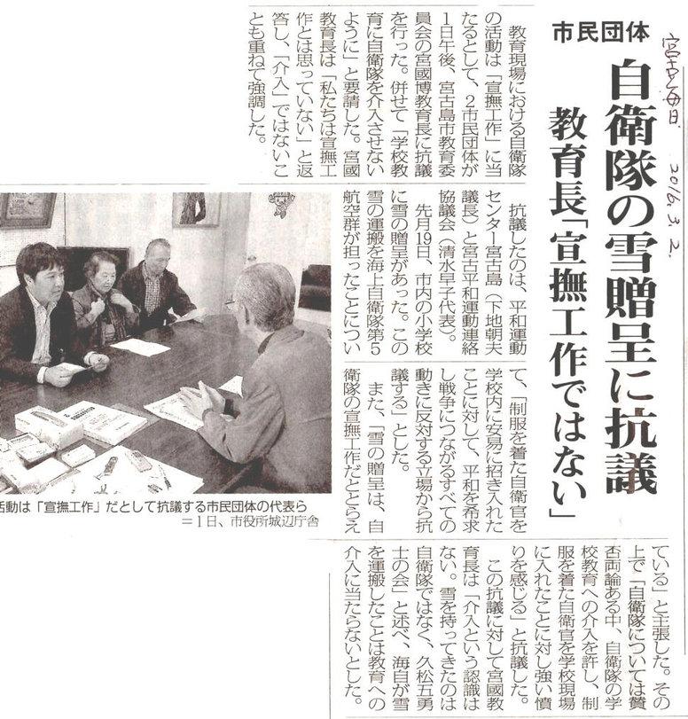 miyakomainichi2016 0302[1]