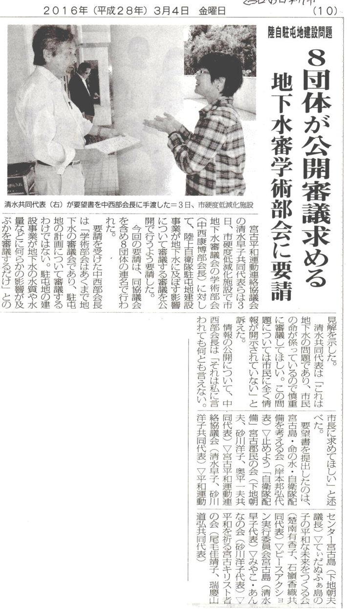 miyakomainichi2016 03041[1]