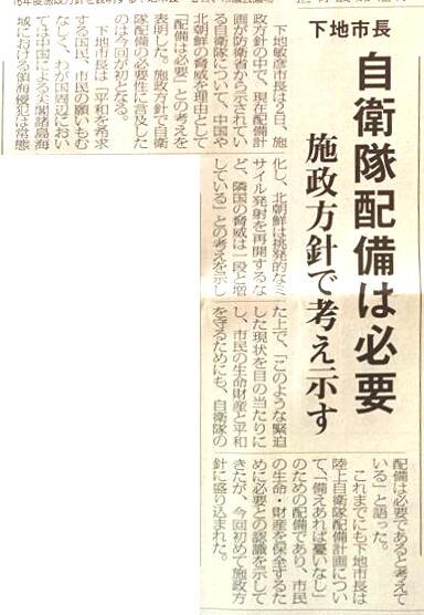 miyakomainichi2016 0303