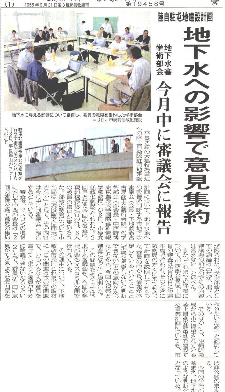 miyakomainichi2016 03042[1]