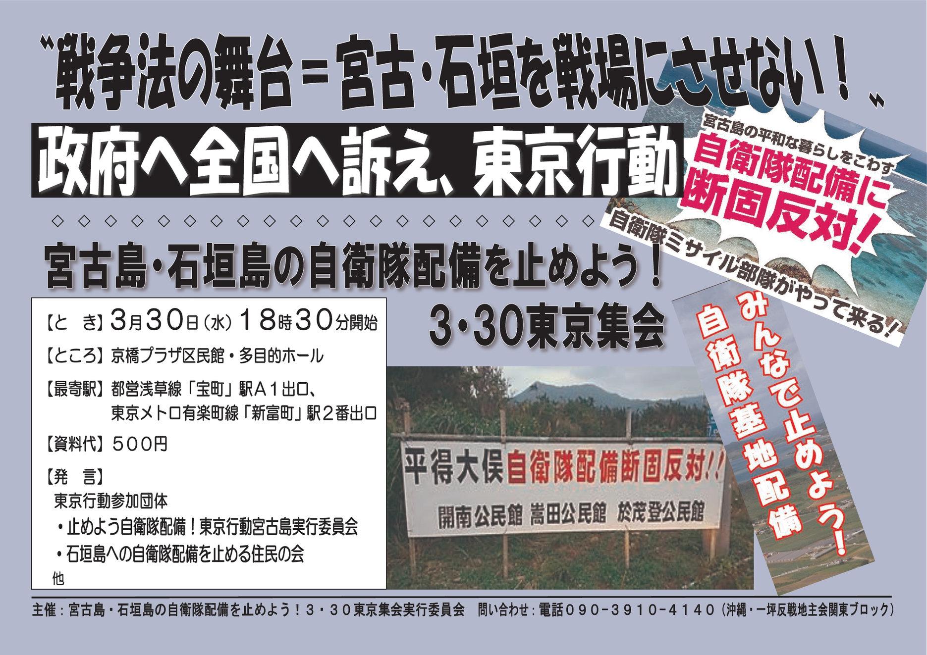 宮古島・石垣島の自衛隊配備を止めよう!3・30東京集会01[1]