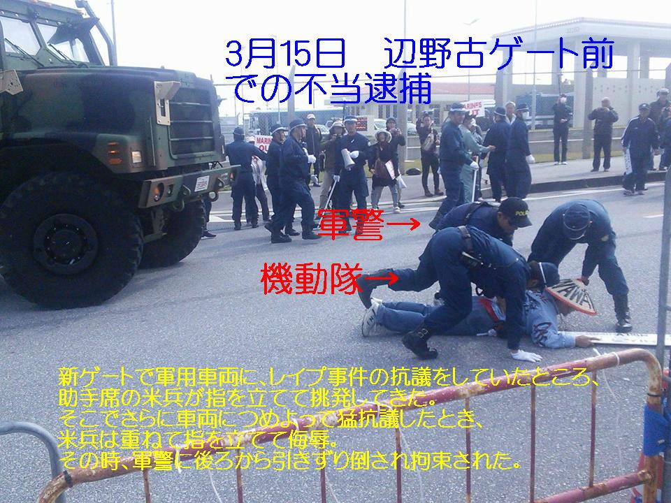 3月15日 辺野古ゲート前での不当逮捕