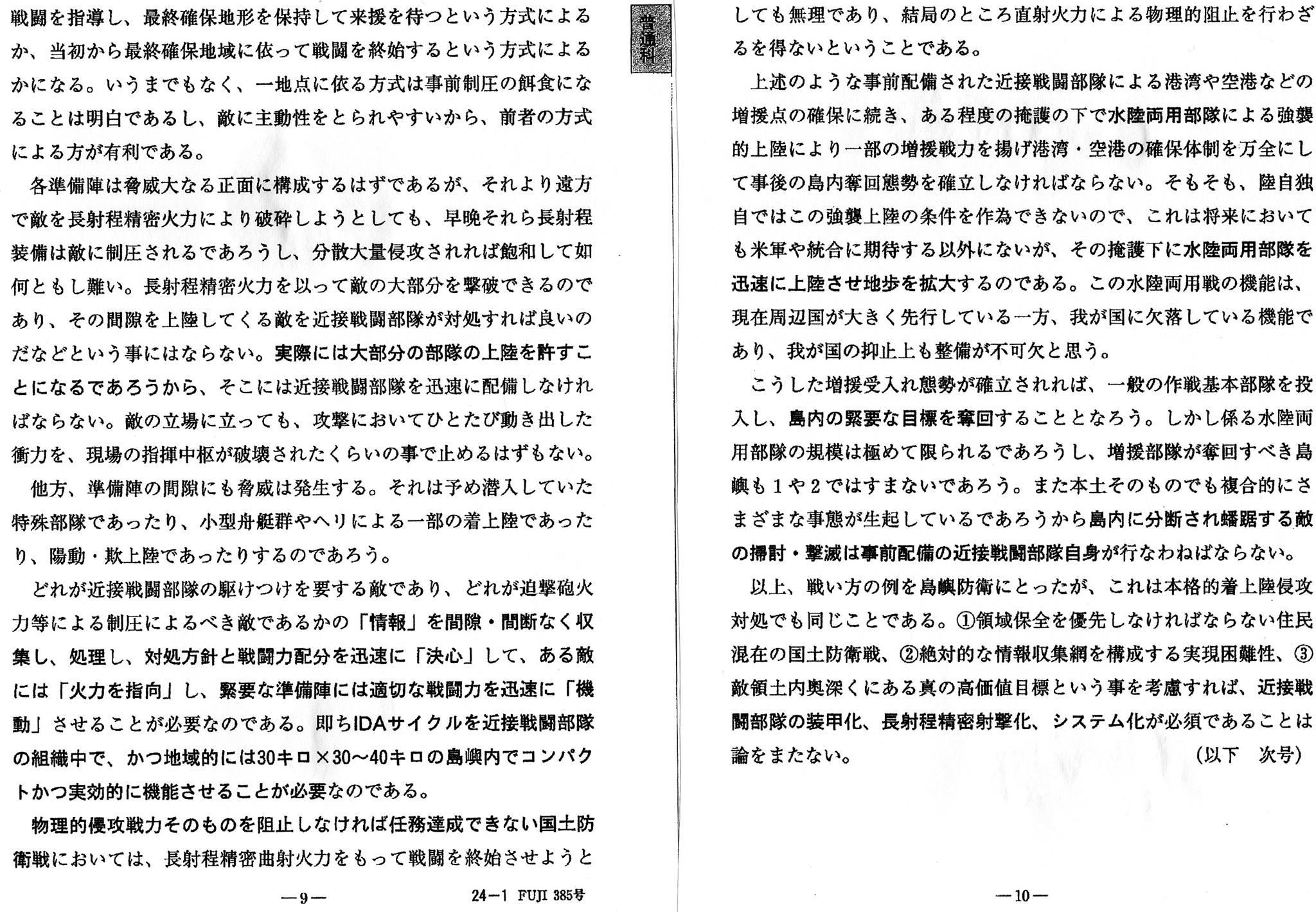 Fujo385 zuihitsu02