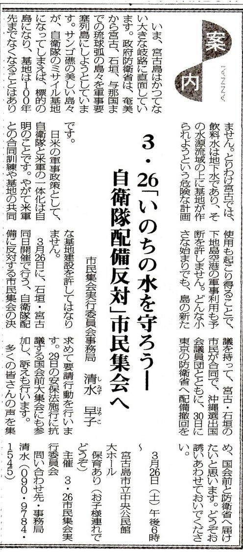 miyakomainichi2016 0323