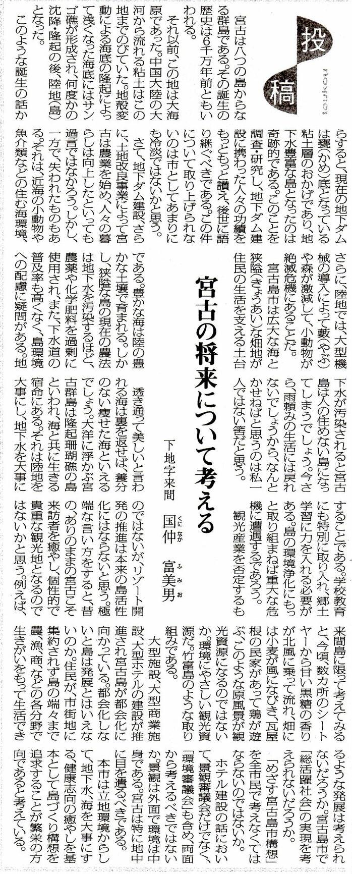 miyakomainichi2016 03232