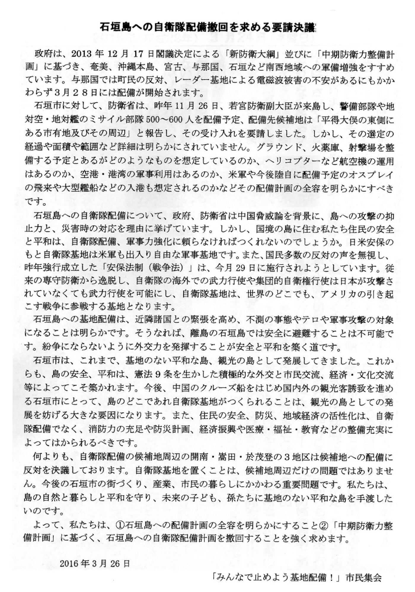 石垣集会決議