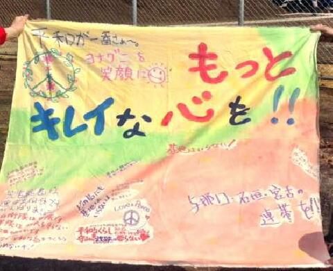 yonaguni2016 03281