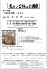 福井講演会16
