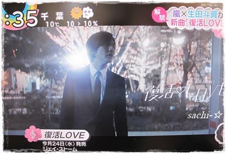復活LOVE10