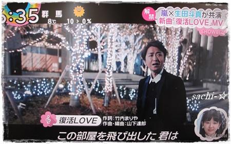 復活LOVE2