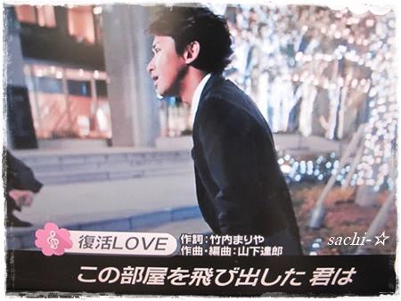 復活LOVE4
