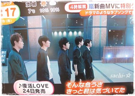 復活LOVE11