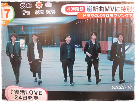 復活LOVE12