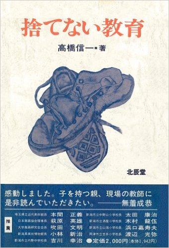 たか高橋信一 (1)